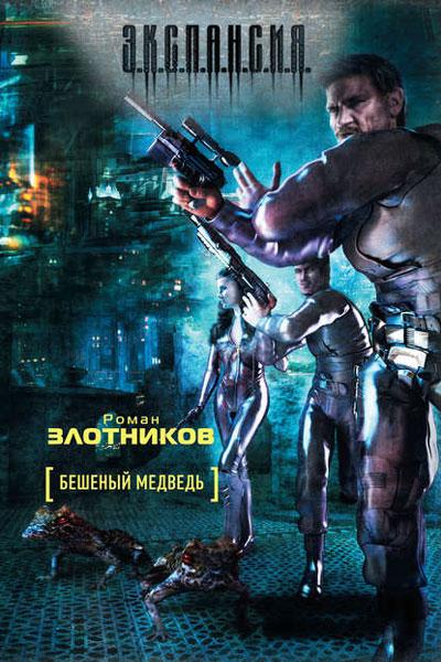 Охота на охотника 4. Бешеный медведь, Роман Злотников, Андрей Николаев