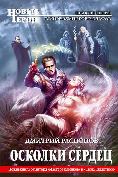 Осколки сердец, Дмитрий Распопов все книги