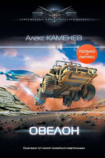 Овелон, Алекс Каменев