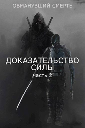 Пасть 3. Обманувший смерть 3. Доказательство силы 2, Роман Романович