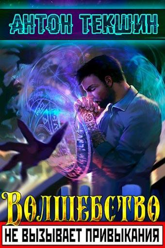 Паутина Миров, Антон Текшин все книги