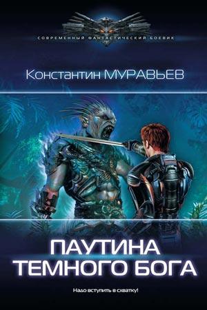 Паутина темного бога Константин Муравьёв