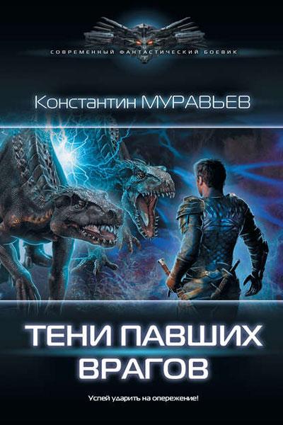 Перешагнуть пропасть 13. Тени павших врагов, Константин Муравьёв