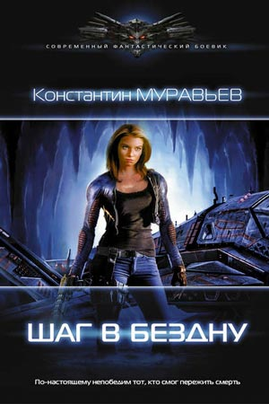 Шаг в бездну Автор: Константин Муравьёв