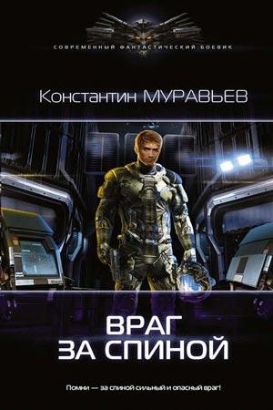 Враг за спиной Автор: Константин Муравьёв