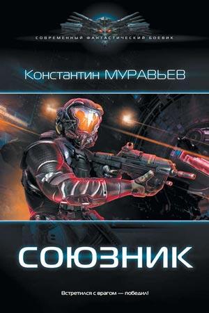 Союзник Автор: Константин Муравьёв