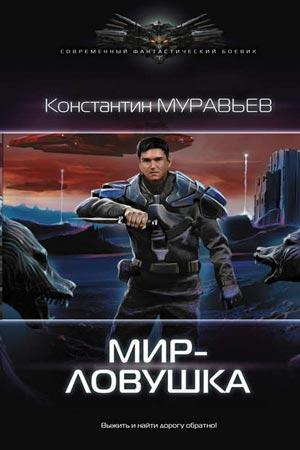 Мир-ловушка Автор: Константин Муравьёв