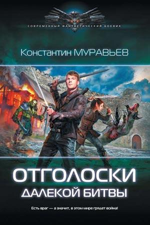 Отголоски далекой битвы Автор: Константин Муравьёв