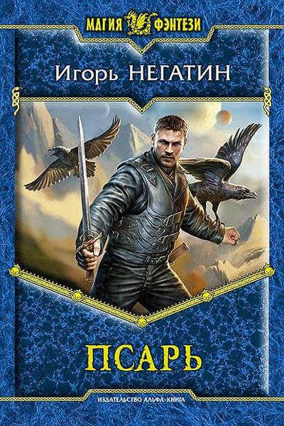 Под созвездием Черных Псов, Игорь Негатин все книги