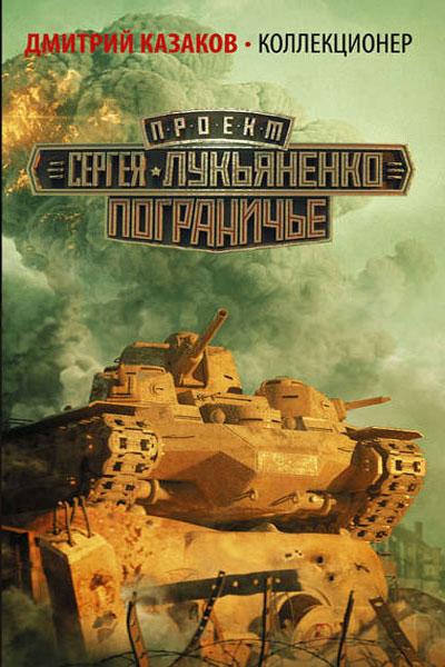 Пограничье 6. Коллекционер, Дмитрий Казаков