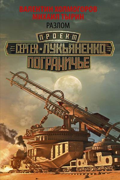 Пограничье 9. Разлом, Валентин Холмогоров, Михаил Тырин