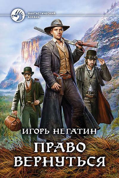 Право вернуться, Игорь Негатин все книги