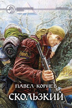 Скользкий Автор: Павел Корнев