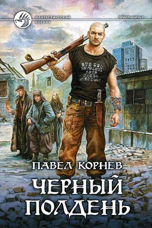 Черный полдень Автор: Павел Корнев
