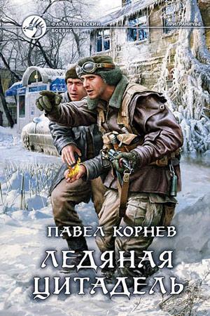 Ледяная Цитадель Автор: Павел Корнев