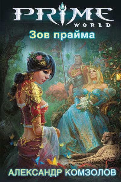 Зов прайма, Александр Комзолов