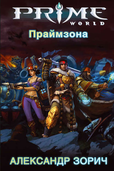Prime World 3. Праймзона, Александр Зорич