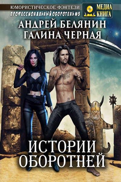 Истории оборотней, Андрей Белянин, Галина Черная