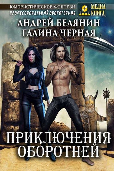 Приключения оборотней, Андрей Белянин, Галина Черная