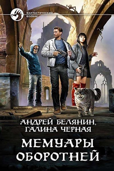 Мемуары оборотней, Андрей Белянин, Галина Черная