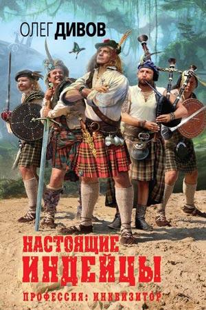 Настоящие индейцы Автор: Олег Дивов