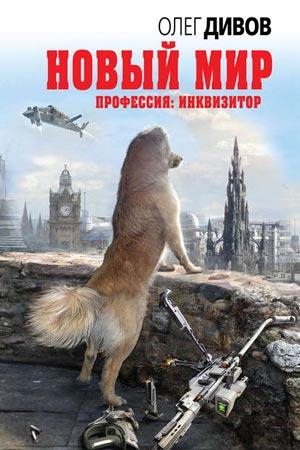 Новый мир Автор: Олег Дивов