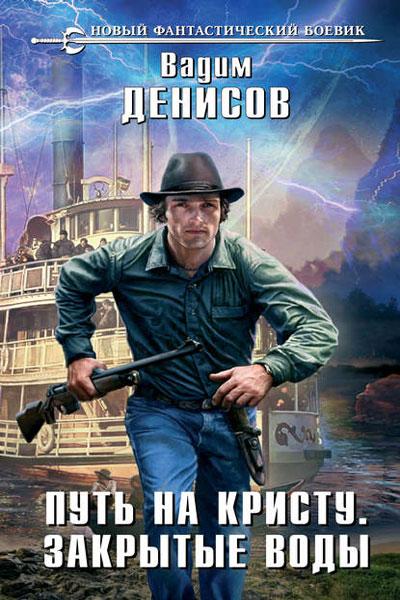 Путь на Кристу, Вадим Денисов все книги по порядку
