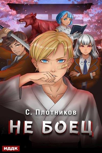 Renyxa (Наездник), Сергей Плотников все книги