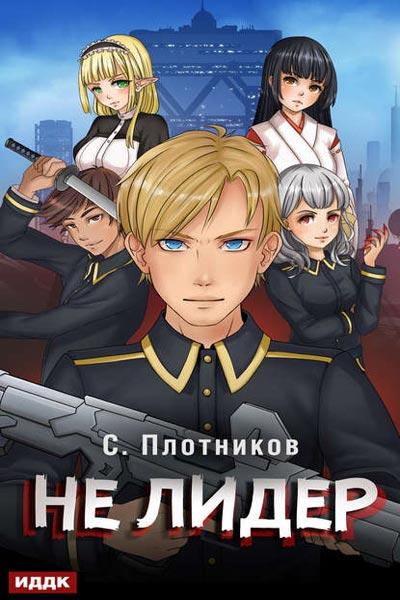 Renyxa 2. Не лидер, Сергей Плотников