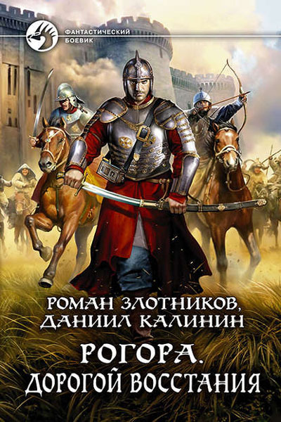 Рогора, Роман Злотников, Даниил Калинин все книги
