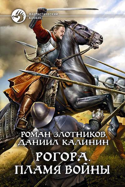 Рогора 2. Пламя войны, Роман Злотников, Даниил Калинин