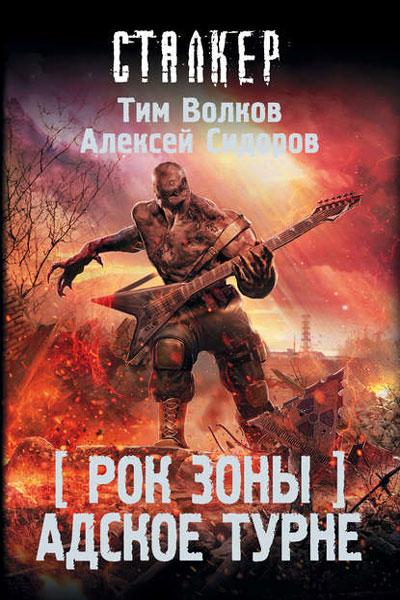 Рок Зоны 2. Адское турне, Тим Волков