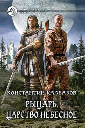 Рыцарь, Константин Калбазов
