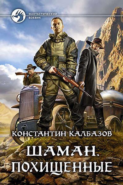 Шаман, Константин Калбазов