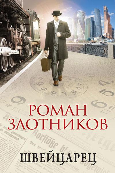 Швейцарец, Роман Злотников все книги
