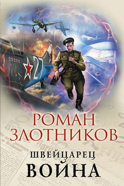 Швейцарец 4. Война, Роман Злотников