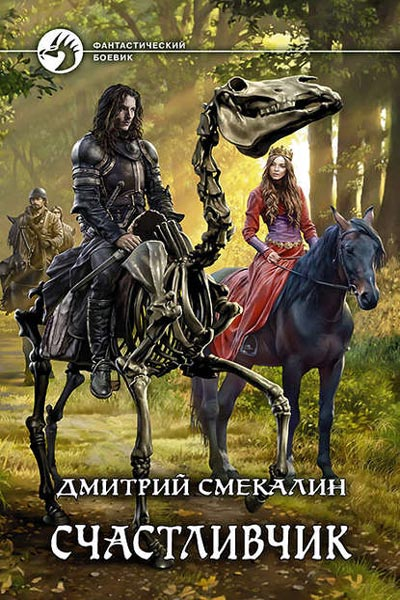 Счастливчик, Дмитрий Смекалин