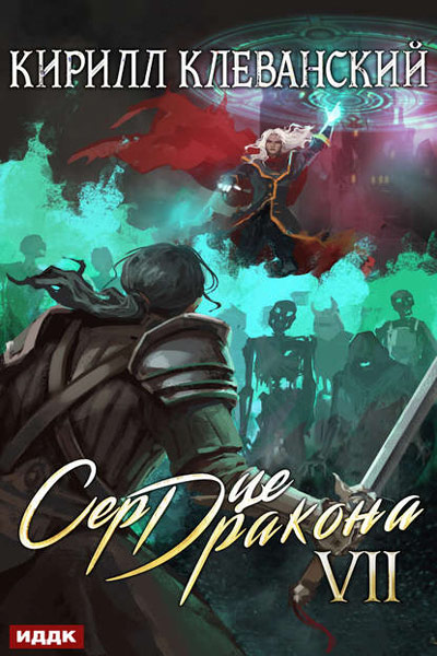 Сердце Дракона 7, Кирилл Клеванский