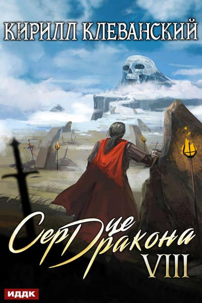 Сердце Дракона 8, Кирилл Клеванский