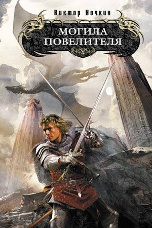 Могила повелителя, Виктор Ночкин