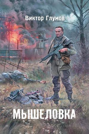 Сталкеры поневоле, Виктор Глумов