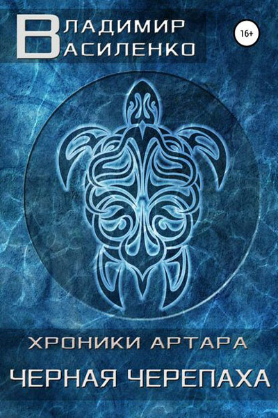 Стальные псы 2. Черная черепаха, Владимир Василенко