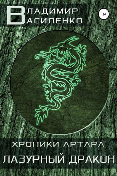 Стальные псы 3. Лазурный дракон, Владимир Василенко