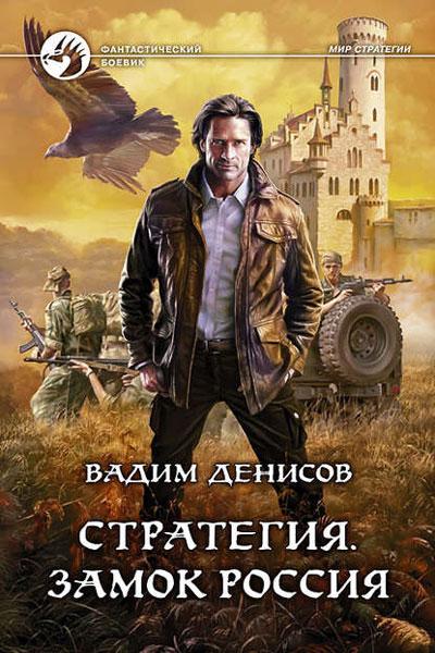 Стратегия, Вадим Денисов все книги