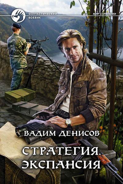 Стратегия 2. Экспансия, Вадим Денисов