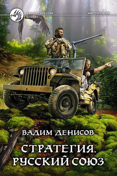 Стратегия 4. Русский Союз, Вадим Денисов