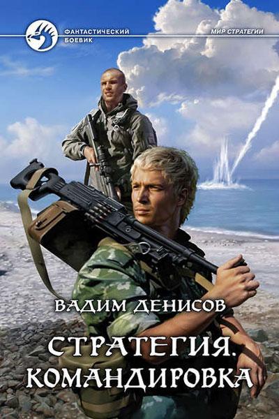 Стратегия 6. Командировка, Вадим Денисов