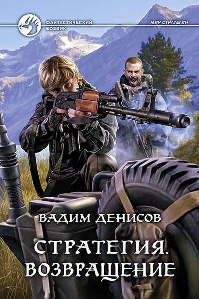 Стратегия 7. Возвращение, Вадим Денисов