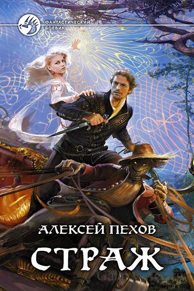 Страж, Алексей Пехов