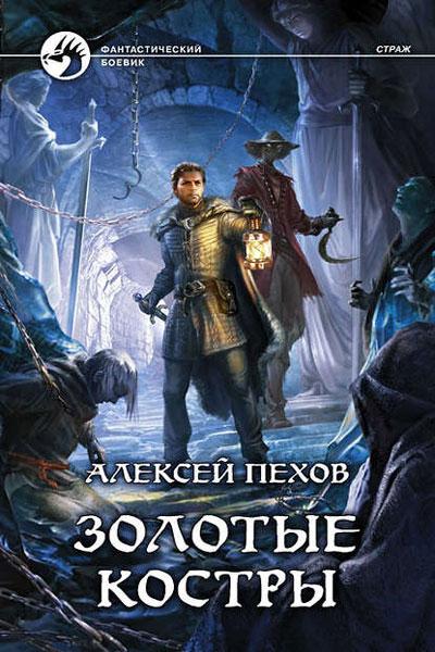 Страж #3. Золотые костры, Алексей Пехов